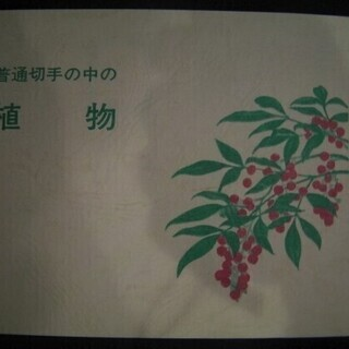 同梱発送可【未使用】台紙付「普通切手の中の植物」切手 (額面合計2...