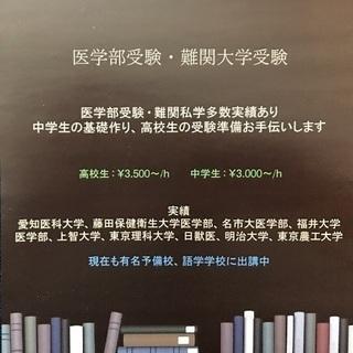 難関大学、医学部受験英語、英検対策の家庭教師
