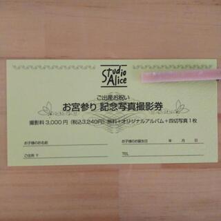 6/20限定値下げ中 スタジオアリス お宮参り 記念写真撮影券