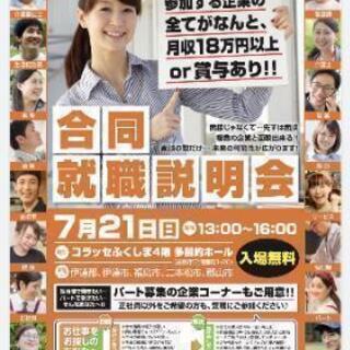 7/21就職説明会  in コラッセふくしま四階