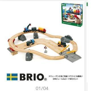 新品未開封★BRIO(ブリオ) - おもちゃ