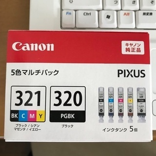 Canon純正インクカートリッジ