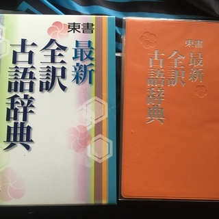 東京書籍 最新全訳古語辞典