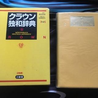 三省堂 クラウン独和辞典CD付き