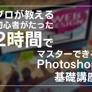 初心者向け2時間マスターPhotoshop講座(実践編) 初心者...