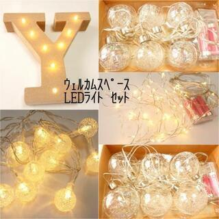 結婚式 ウェルカムスペース LEDライトセット