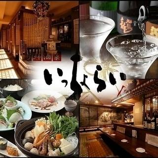 【改札から徒歩30秒!!!】郷土料理屋でのホール・キッチン アルバ...