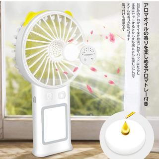 新品★手持ち 扇風機  アロマ機能 LEDライトとミラー付き