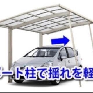 カーポート  サポート柱  補助柱