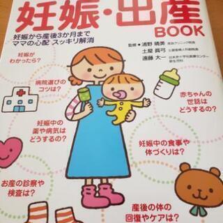 値下げ☆妊娠.出産