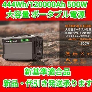 Rockpals G500 ポータブル電源 大容量 120000m...