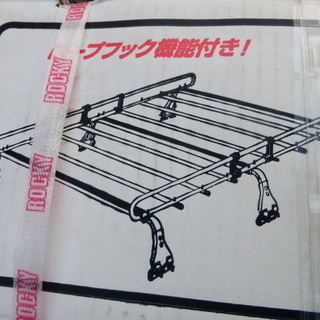ROCKY製 未使用 軽バン用キャリアラック