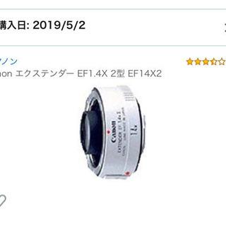 ★ 未使用 キヤノン Canon エクステンダー EF 1.4X Ⅱ ★