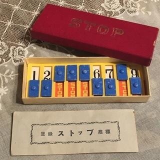 アンティーク 昭和前期ゲーム 「ストップ」花山直康考案・特許・登...