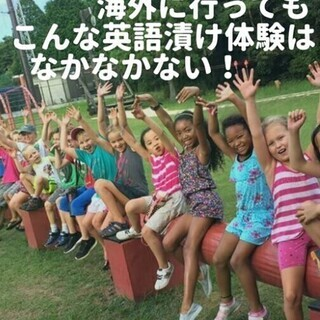 英語夏休みのキャンプ 佐世保3泊4日間