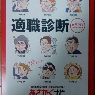 適職診断自己PRワークシート付【無料0円】で差し上げます