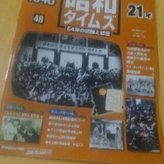 昭和タイムズ48(1946年)