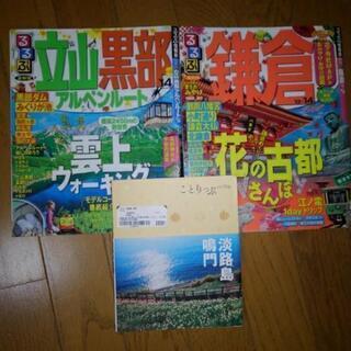 ガイドブック3冊