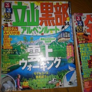 ガイドブック3冊 - 京都市