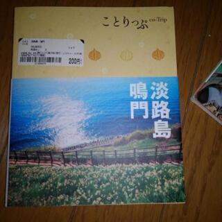 ガイドブック3冊 − 京都府