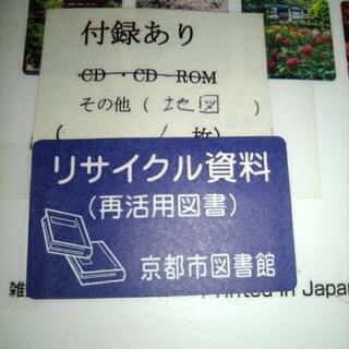 ガイドブック3冊 - 売ります・あげます