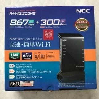 値下げ!NEC Wi-Fiホームルーター