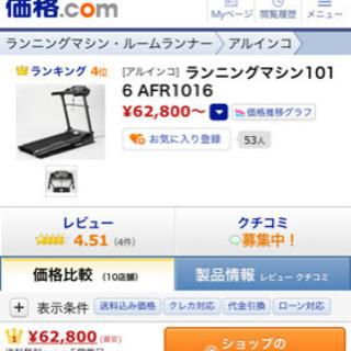 【受取のみ】美品!ALINCO ランニングマシン AFR1016