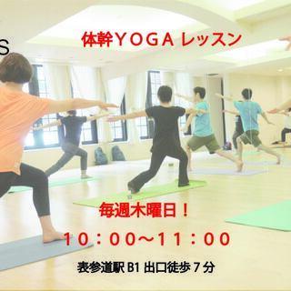 ☆表参道 体幹ヨガ☆ 毎週木曜日 10:00~11:00