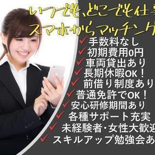 【高収入⚡平均月収50万~60万円】全く新しい次世代宅配スタッフ👍...