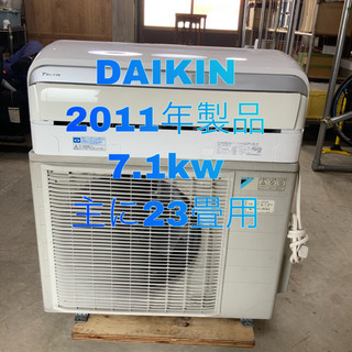 エアコン DAIKIN 2011年製品 ⒎1kw 主に23畳用 ...
