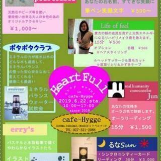 高崎cafe-Hygge ショップイベント『Heart Full』開催
