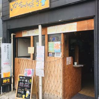 大阪の味、いか焼きのお店【いかちゃん焼き】
