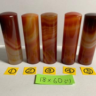 赤メノウ(瑪瑙)天然石 開運縁起物 人気の赤瑪瑙 最高品質 特割...