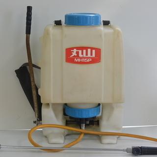 丸山 手動式 背負噴霧器 MH15P