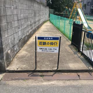 最終大幅値下げ 大阪府茨木市東中条町 土地売ります