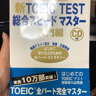 新Toeic総合マスター