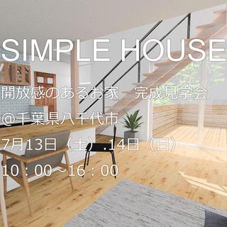 SIMPLE HOUSE (シンプルハウス)開放感のあるお家 完...