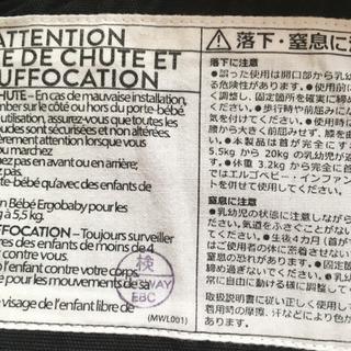エルゴ 正規品 抱っこ紐 ハンドメイドカバー付き まとめ売り − 埼玉県