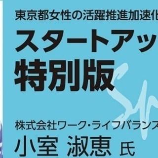 7/2 『女性活躍スタートアップ研修(ダイジェスト版)』を無料で受...
