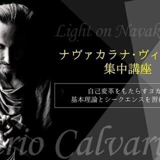 新講座!【8/4】ナヴァカラナ・ヴィンヤサ集中講座~基本理論とシー...