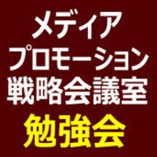 ◆第1回◆池袋◆メディアプロモーション戦略・勉強会+ランチカレー付...