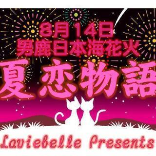 🌙*゚夏恋物語💓in男鹿日本海花火🎇🎆