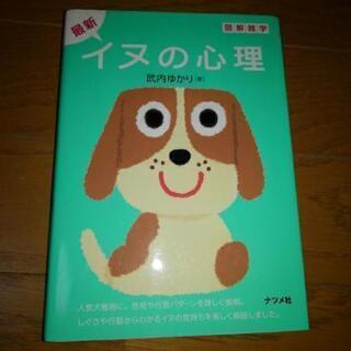 イヌの心理