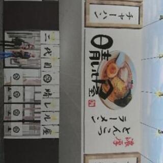 近日新規オープンの人気ラーメン店の正社員募集!