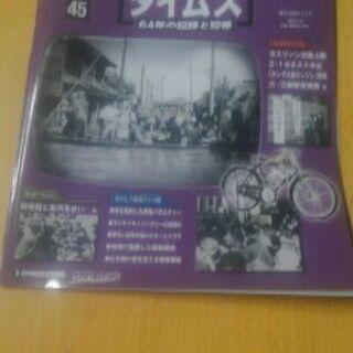 昭和タイムズ45(1947年)