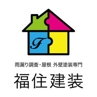 〝雨漏り修理 調査〝外壁塗装 屋根塗装 塗り替え 防水工事〝専門店