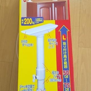 家具転倒防止の突っ張り棒