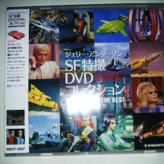 値下げSF特撮DVDコレクションSOUNDTRACK THE BEST