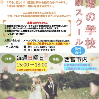 結婚の学校 体験セミナー(男性向け)