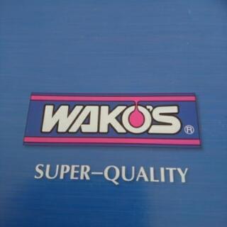 オイル交換800円!高性能 WAKO'S100%化学合成油でオイル交換!